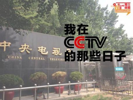 香港独立媒体 | 我在CCTV的那些日子
