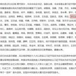 东网|白非:又見老同志名單