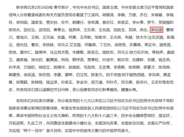 东网 白非:又見老同志名單