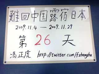 成田机场日记(27): 终于看到自己的推特