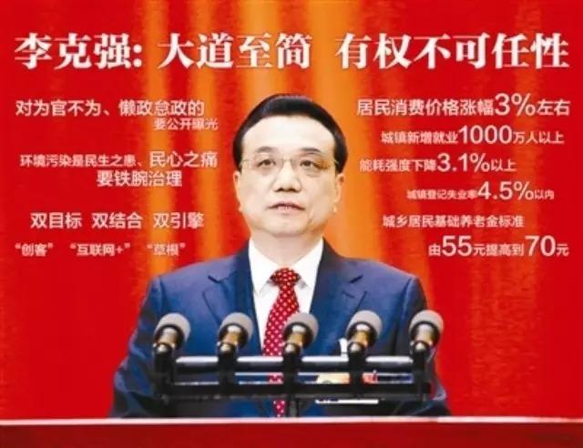 世界日报|习、李矛盾公开化 中共政局添变数