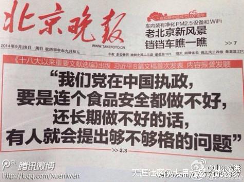 BBC | 中国前审计署官员承认经济数据造假严重