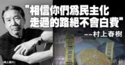 明报|村上春樹:相信你們為民主走過的路不會白費