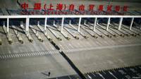 BBC | 中国批准再建三个自由贸易区方案