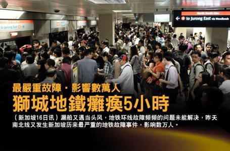 新加坡地铁瘫痪