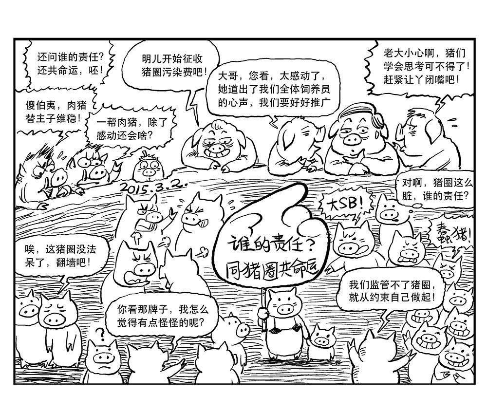 【麻辣总局】变态辣椒:不好了 猪圈大乱了