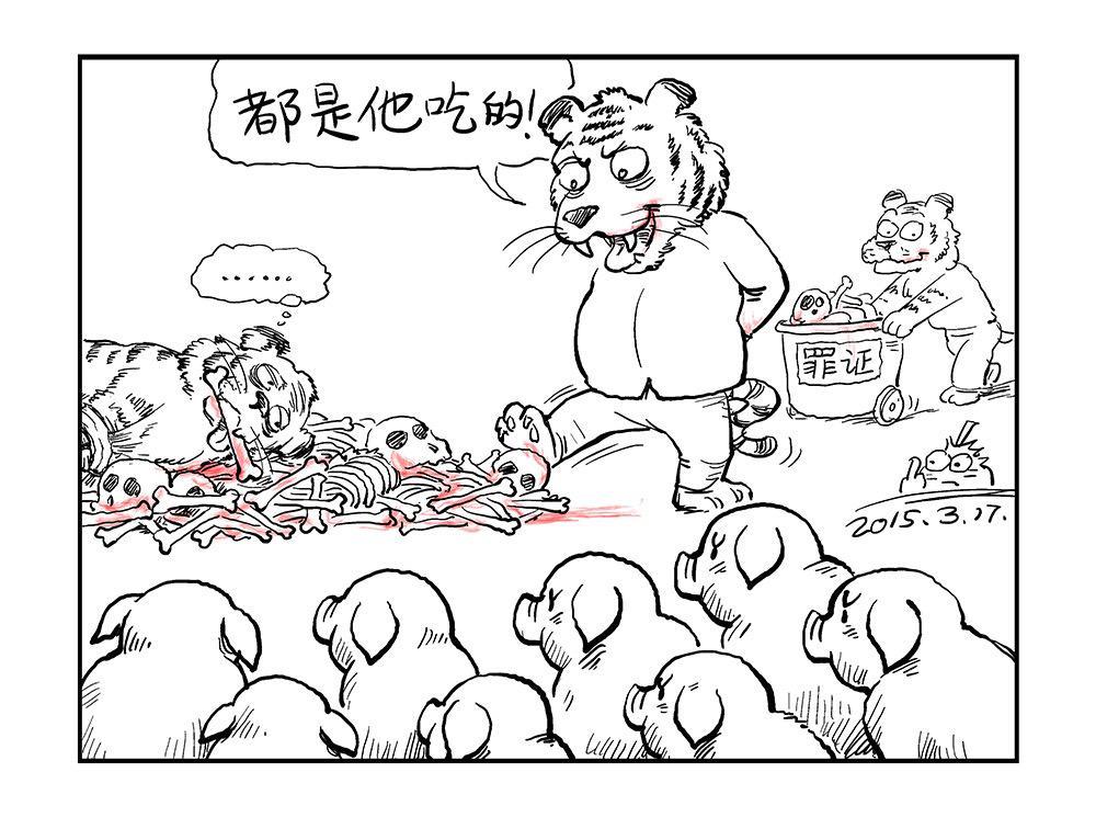 变态辣椒:豚國記事