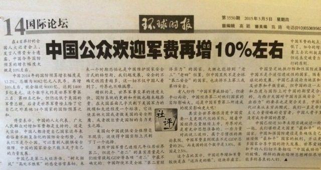 【异闻观止】环球时报 | 中国公众欢迎军费再增10%左右