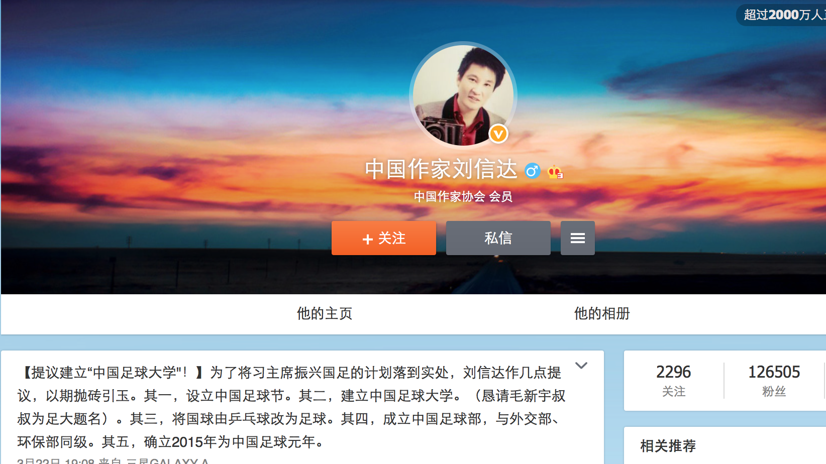 """【网络民议】中国作家刘信达:提议建立""""中国足球大学""""!"""