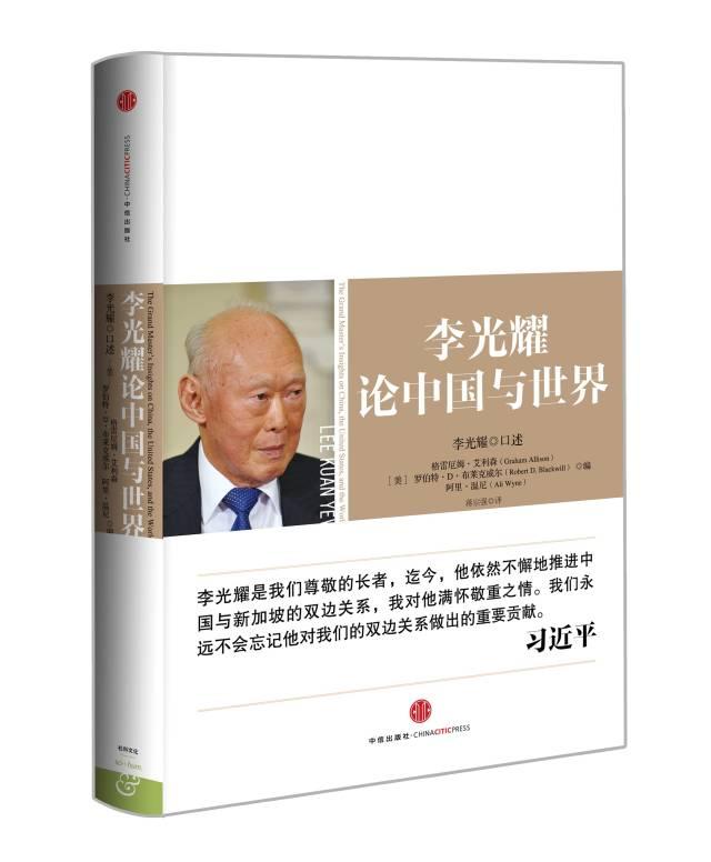 东方历史评论|李光耀:辉煌与梦想:中国的未来