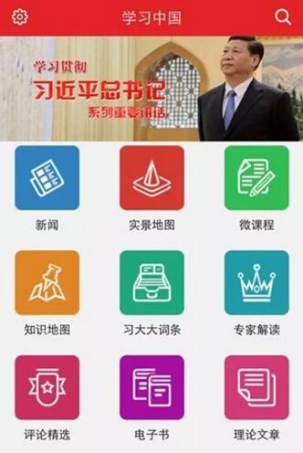 习近平app