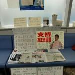 成田机场日记(32):家乡人见面格外亲
