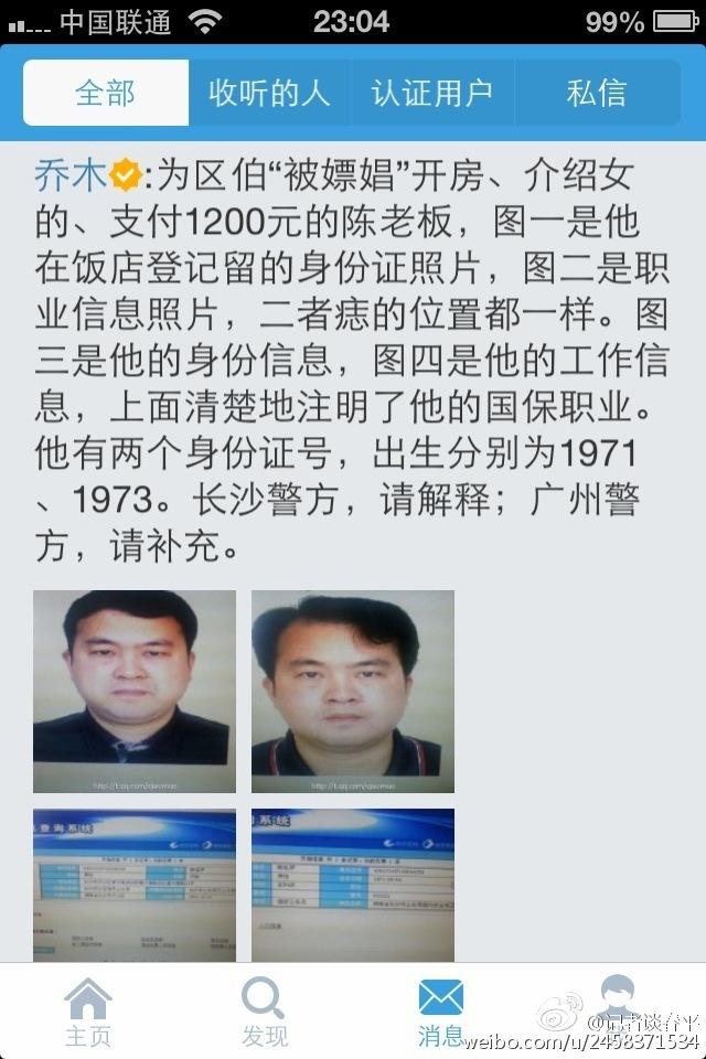 中华网|沈泽玮:宁信嫖客不信公权力