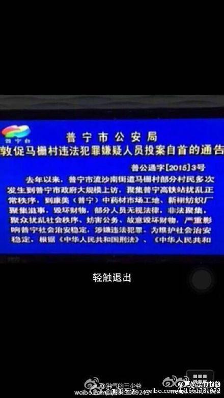 BBC|广东普宁爆发警民冲突 高铁一度停驶