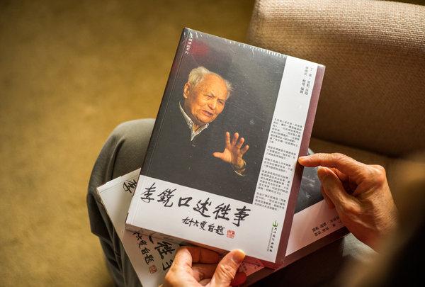 《李锐口述往事》于2013年在香港出版。