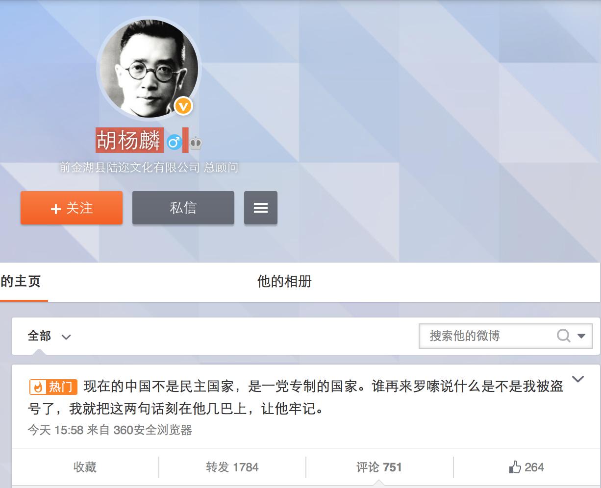【网络民议】胡杨麟:现在的中国是一党专制的国家