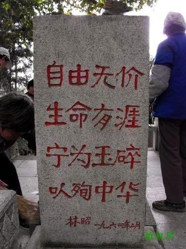 苹果日报|林昭遇害47周年祭