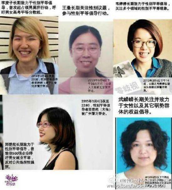 五女权人士