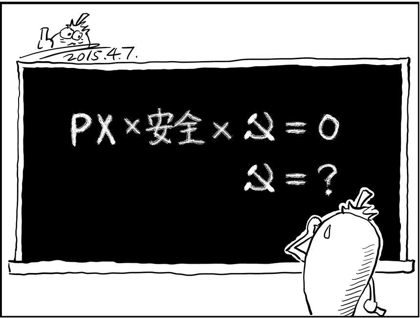 关于PX的方程式(图:变态辣椒/泡泡)