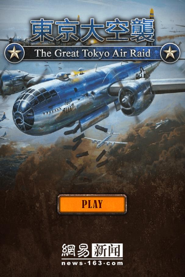 东京大空袭1