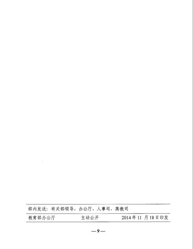 易班推广方案7