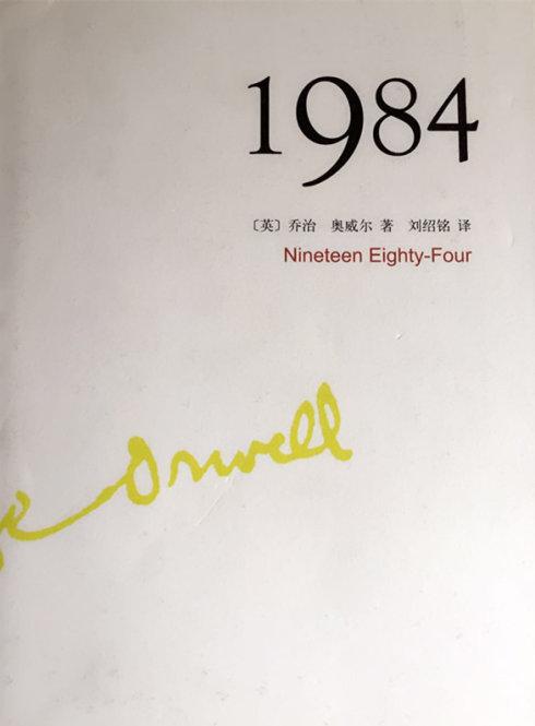旅途中的阅读:历史的真相 —–《1984》