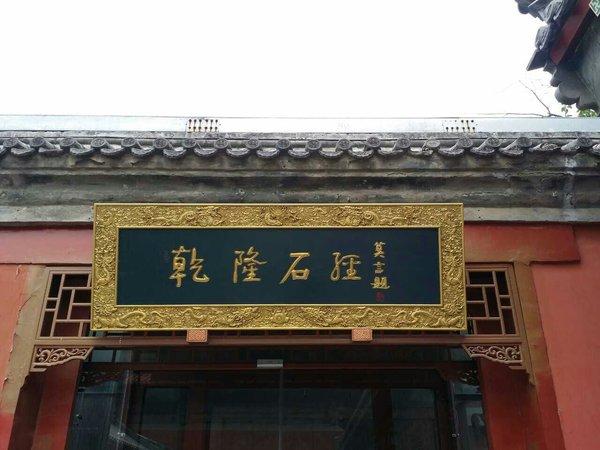 莫言在北京孔庙的题字被批有违传统