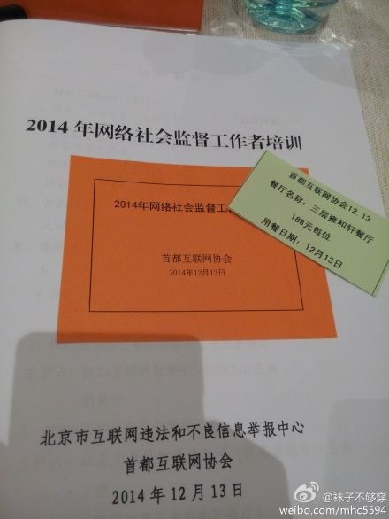 2014网络社会监督者培训