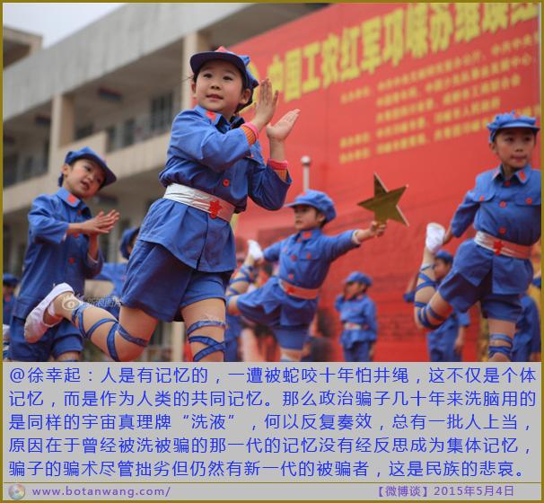 (社会主义核心价值观)(2)邛崃苏维埃红军小学授旗授牌仪式在川举行