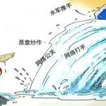 东网|木然:网络水军彰显公权之耻