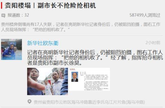 胡泳 | 省委书记抢笔与副市长抢相机