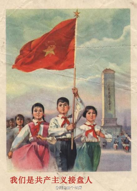共产主义接盘人