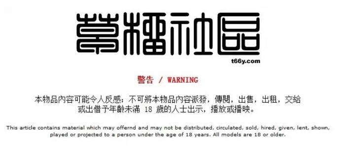 阑夕 | 草榴关站风波:中国的色情恐慌症