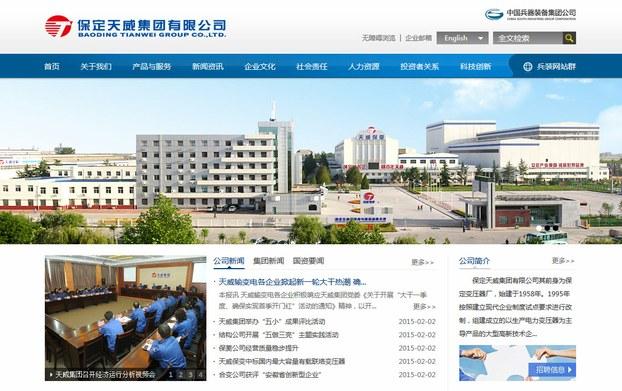图片: 位于河北保定的天威集团是一家国有企业,属于央企,是第一例中国国有企业公募债券违约事件。 (官方网页截图)