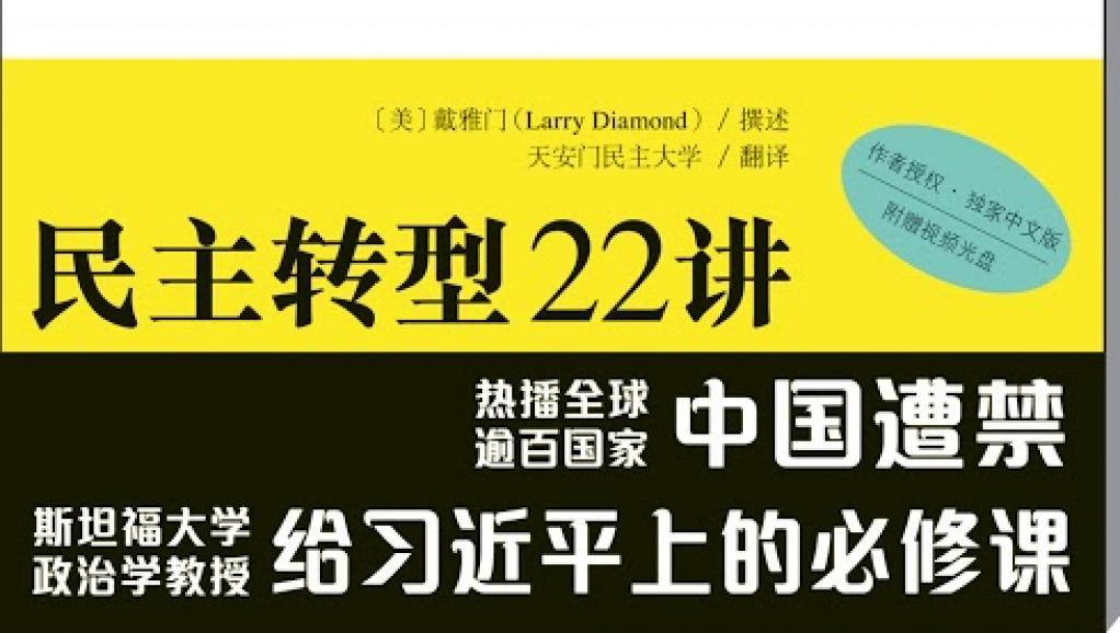 法广|美教授民主发展课程中文版《民主转型22讲》在港发行