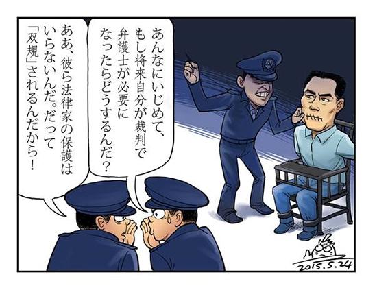 【麻辣总局】日本NEWSWEEK連載漫畫,聲援浦志強律師