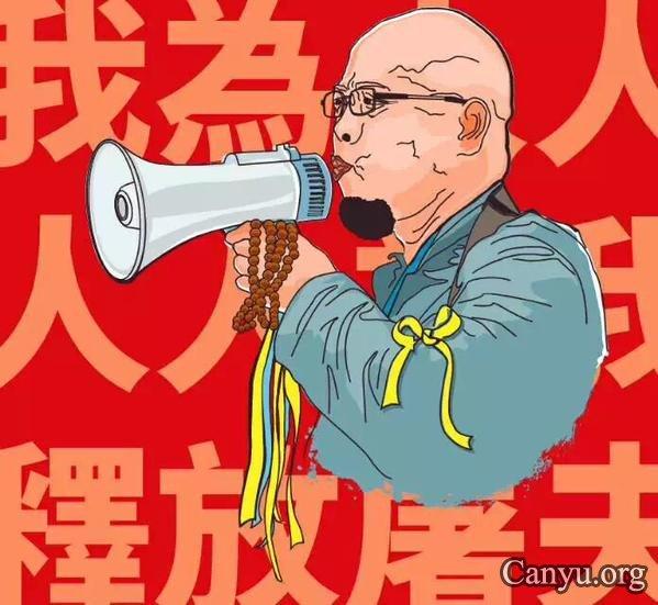 博讯|李方平律师会见屠夫无果,批捕后转移去向不明