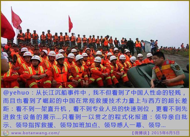 博谈网|〖微博谈〗而这次是在内陆长江