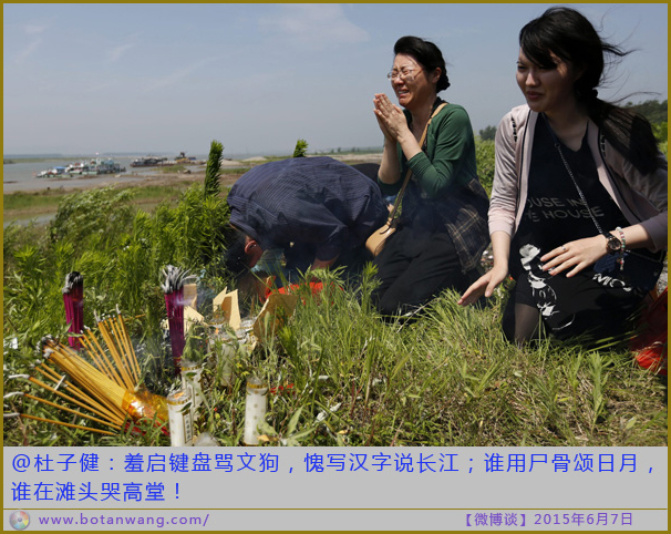 epaselect epa04785405 Relatives of the capsized tourist ship passengers burn incense as they grieve along the Yangtze River in Jianli, Hubei province, China, 06 June 2015. There were 458 people on the ship, mostly aged tourists, when the ship turned upside down in the Yangtze River on 01 June night in Hubei province. The death toll of the accident is expected to be over 400. EPA/WU HONG