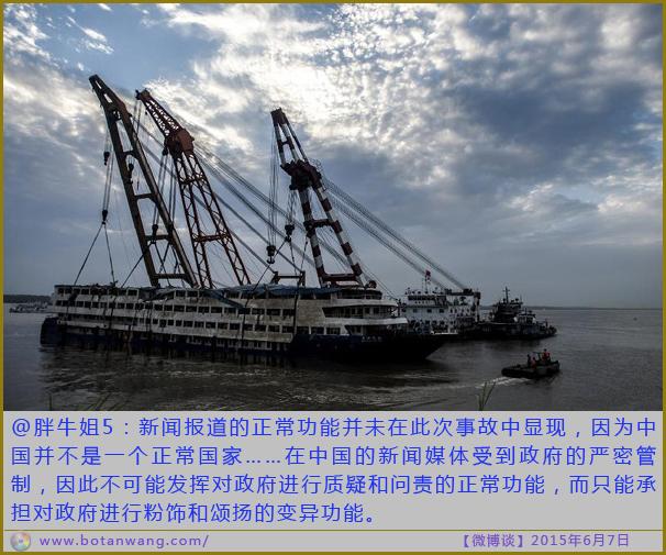 博谈网|〖微博谈〗尼玛你以为中国是你的啊?