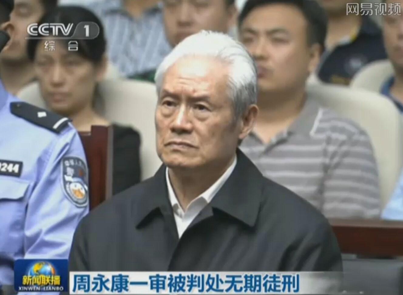 央视新闻 | 周永康之子周滨一审获刑18年 (附网民评论)