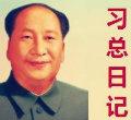 【习总日记】 习总解释为何党内元老没有出席党庆