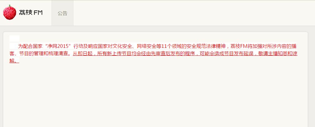 【立存此照】荔枝FM公告:新节目先审后发