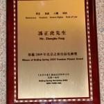 成田机场日记(39): 荣获北京之春自由先锋奖