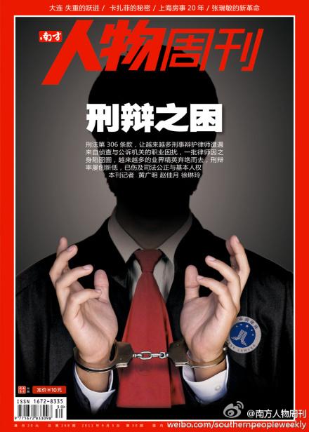 纽约时报|中国加大打压,维权律师四面受敌