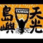 風傳媒|余杰:習近平為何害怕《島嶼天光》?