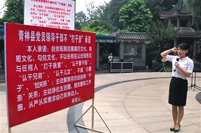 【异闻观止】四川青神县官员集体宣誓不认干亲干儿女