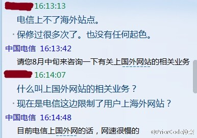 上海电信1