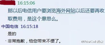上海电信2