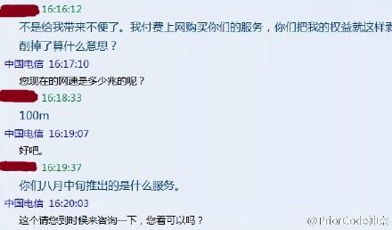 上海电信3